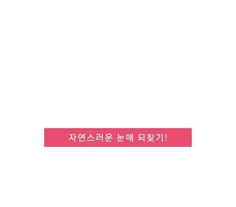 눈재수술 텍스트