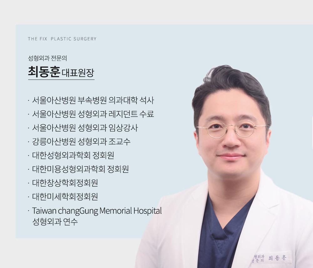 최동훈 대표원장